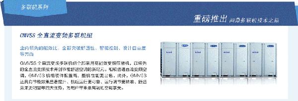 GMV5S全直流变频多联机