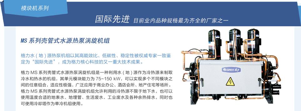 MS系列壳管式水源热泵涡旋机组