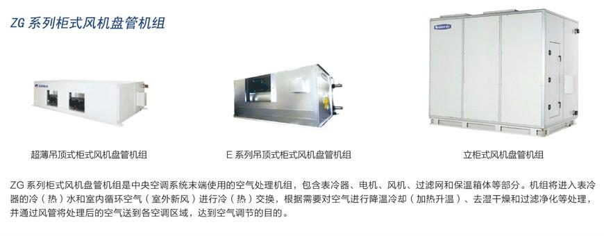 ZG 系列柜式风机盘管机组