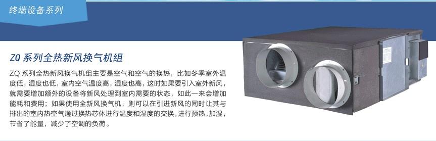 ZQ系列全热新风换气机组